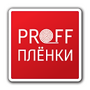 PROFF Плёнки.png