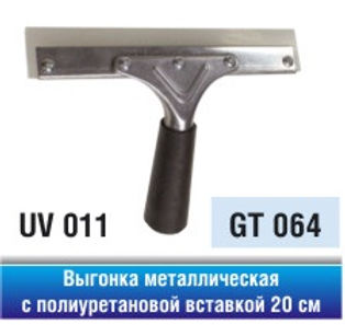 Выгонка металлическая с полиуретановой вставкой