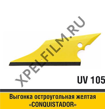 """Остроугольная выгонка """"CONQUISTADOR"""" желтая, UV 105, GT 202Y"""