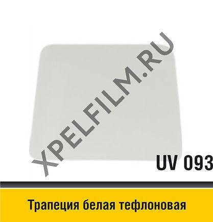 Белая тефлоновая выгонка (трапеция), UV 093, GT 086 WHITE
