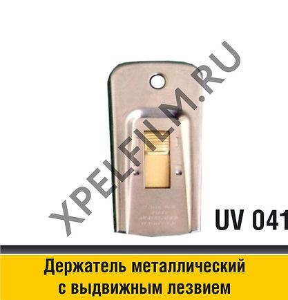 Металлический держатель для лезвий GT140, GT137, UV 041, GT 138