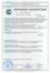 Сертификат соответствия Madico