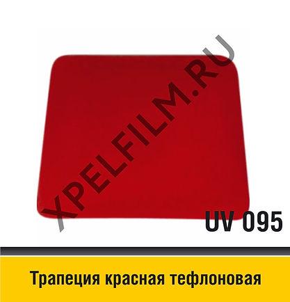 Красная тефлоновая выгонка (трапеция), UV 095, GT 086 RED