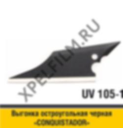 """Остроугольная выгонка """"CONQUISTADOR"""" черная, UV 105-1, GT 202В"""