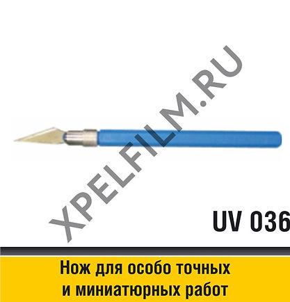 Нож GRAPHIC 30° для особо точных работ, UV 036, GT 1051S