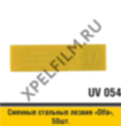 Лезвия OLFA AB-50B стальные 9mm, 50шт. , UV 054, GT 123