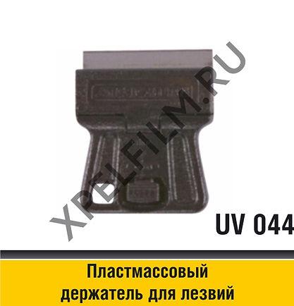 Пластмассовый держатель с  лезвием GT140, GT137, UV 044, GT 212