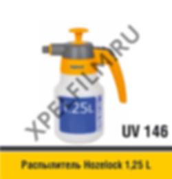 Бачок малый с накачкой 1,25 л. VITON PRO, UV 145, GT 1008