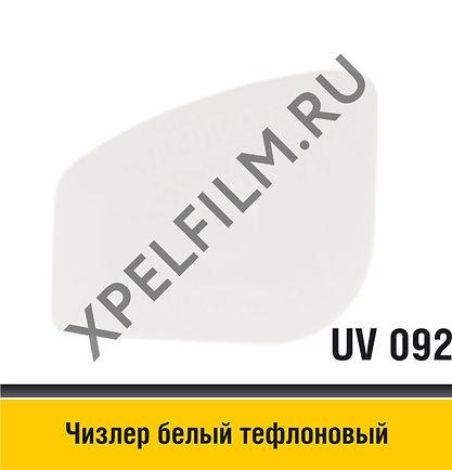 Чиззлер белый тефлоновый HARD, UV 092, GT 083W