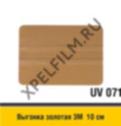 """Выгонка золотая """"3М GOLD"""" (10 см), UV 071, GT 079"""