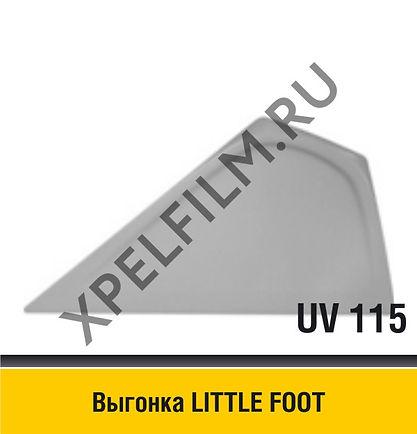 Выгонка LITTLE FOOT, UV 115, GT 1070