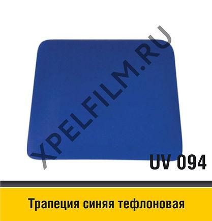 Синяя тефлоновая выгонка (трапеция), UV 094, GT 086 BLUE