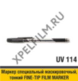 Маскировочный маркер, тонкий FINE-TIP FILM MARKER, UV 114, GT 076