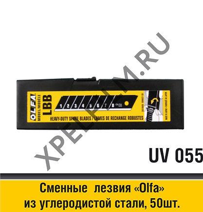 Лезвия OLFA ABB-50B из углеродистой стали 9mm, 50шт. , UV 055, GT 1031