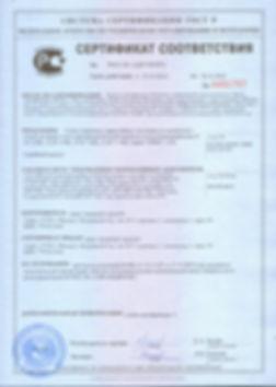 Сертификат XPRO SF Москва 50.jpg
