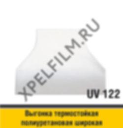 Выгонка термостойкая п/у широкая, UV 122, GT 067