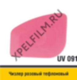Чиззлер розовый тефлоновый, UV 091, GT 083