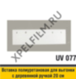 Вставка п/у для выгонки с деревянной ручкой GT 042W, UV 077, GT 042