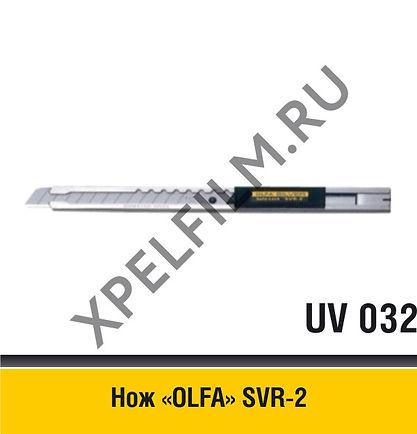 Нож OLFA SVR-2 , UV 032, GT 226