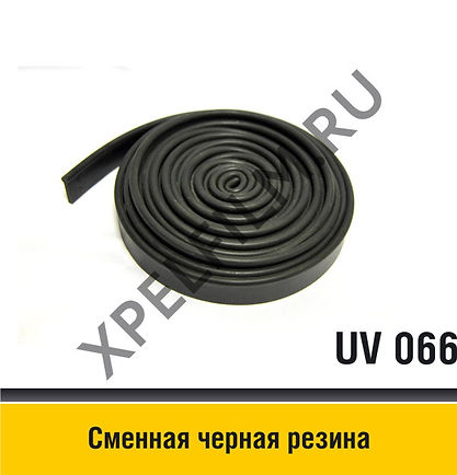 Черная резина для GT 053-056, длина 1,05 м., UV 066, GT 045