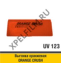 """Выгонка п/у """"Orange Max"""", 5х12,5см, UV 123, GT 257"""