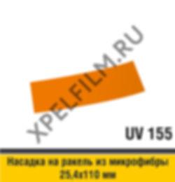 Прибор 3M TRANSMISSION METER для замера VLT и IR