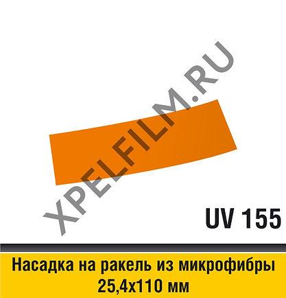 Насадка на ракель из микрофибры 24,5мм х 15,25м., UV 156, GT 991L