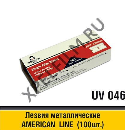 Лезвия металлические American Line (100шт.), UV 046, GT 140