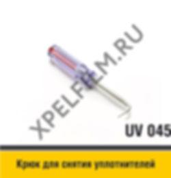 Крюк для снятия уплотнителей, UV 045, GT 132