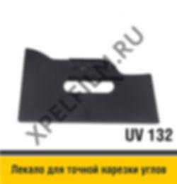 Лекало для точной нарезки углов, UV 132, GT 190