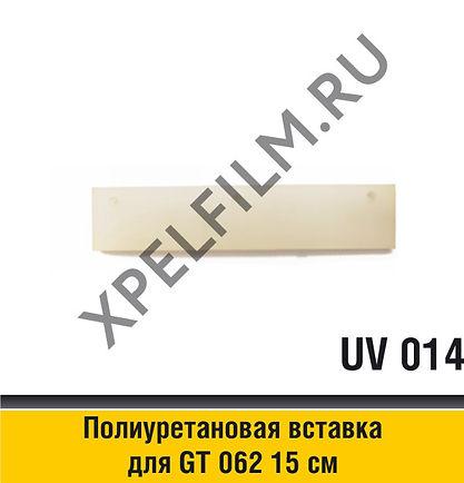 Полиуретановая вставка для GT 062, 15см, UV 014, GT 063