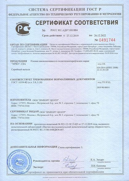 Сертификат XPRO Москва 50.jpg