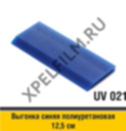 Вставка синяя п/у для GT122, 12,5 см, без отверстий, UV 021, GT 063В