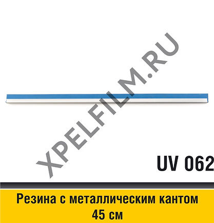"""Резина синяя с алюминевым кантом, 18"""" (45см), UV 062, GT 056"""