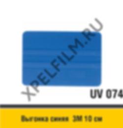 """Синяя выгонка """"3М BLUE"""", 10см, UV 074, GT 080"""