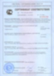 Сертификат Atlantics.jpg