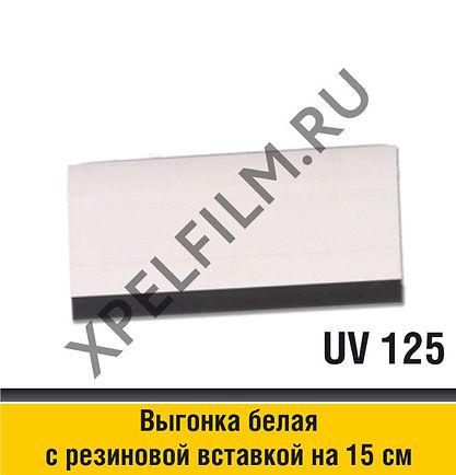 Выгонка белая с резиновой вставкой, 15 см, UV 125, GT 148