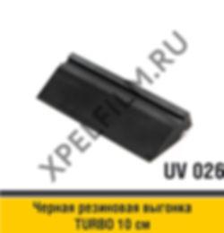Выгонка Turbo черная Turbo (10см), UV 026, GT 119