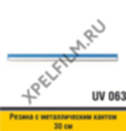 """Резина синяя с алюминевым кантом, 12"""" (30 см) 35, UV 063, GT 055"""