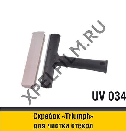 "Скребок ""Triumph"", 15см, UV 034, GT 107"