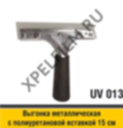 Выгонка металлическая с п/у вставкой, 15см, UV 013, GT 062
