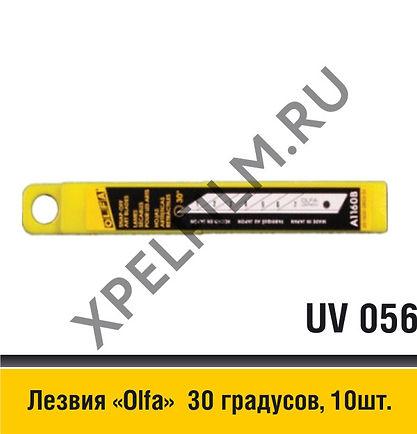 Лезвия OLFA SAB-10B стальные, 30°, 9 мм, 10шт. , UV 056, GT 1052