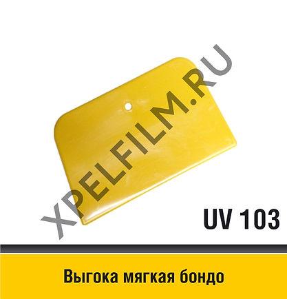 Выгока мягкая Бондо, UV 103, GT 088
