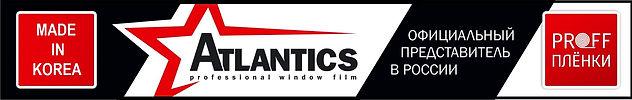 профплёнки atlantics MADE.jpg