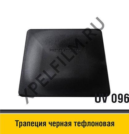 Черная тефлоновая выгонка (трапеция), UV 096, GT 086 BLACK
