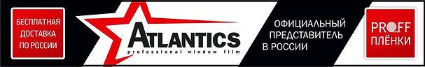 профплёнки atlantics.jpg