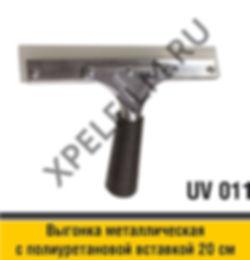 Выгонка металлическая с п/у вставкой, 20см, UV 011, GT 064