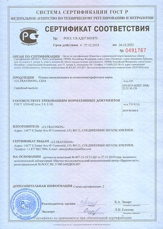 Сертификат UltraVision.jpg