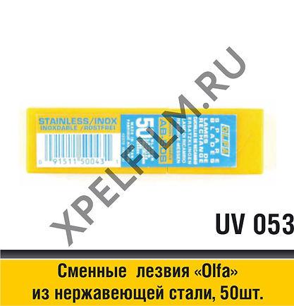 Лезвия OLFA AB-50S из нержевеющей стали 9mm, 50шт. , UV 053, GT 116