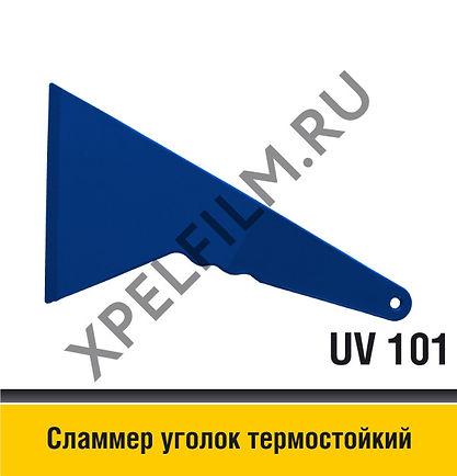 Сламмер уголок термостойкий, UV 101, GT 151